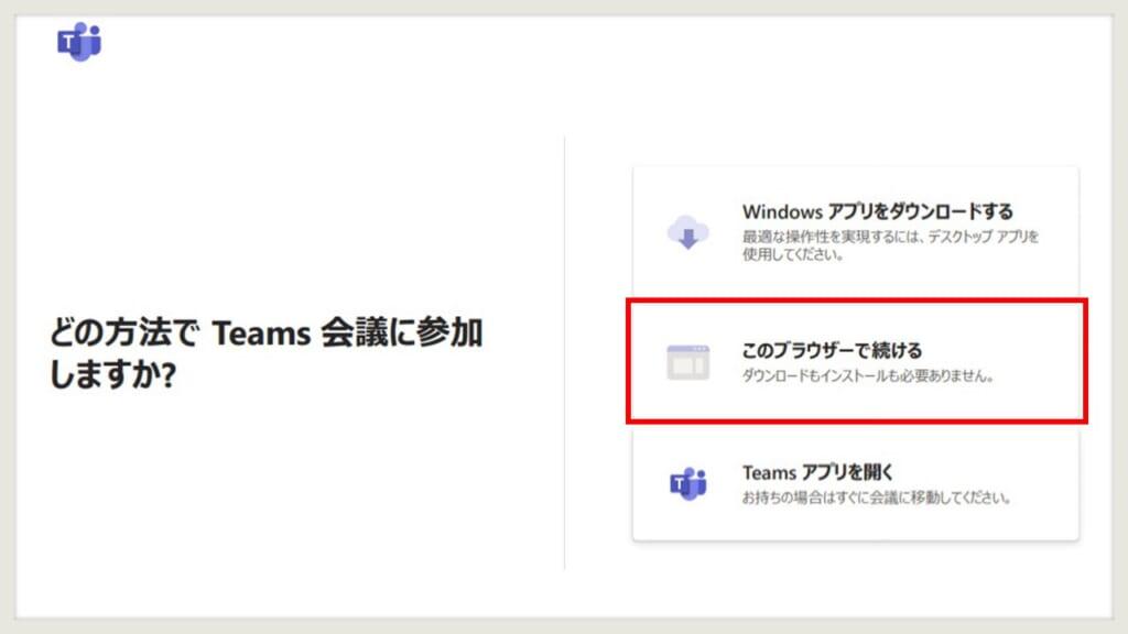 teamsにブラウザで参加する方法。表示されたページで「このブラウザーで続ける」を選択する