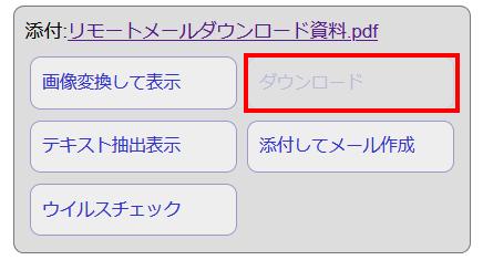 添付ファイルダウンロード禁止が設定されている場合の見え方。グレーアウトして選択ができなくなる。