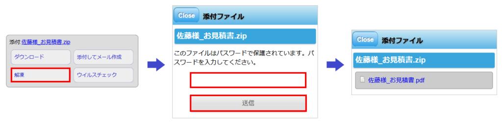 パスワード付き添付ファイルの閲覧手順