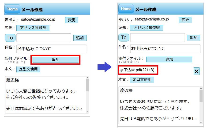 送信メールに添付ファイルを付ける手順