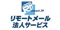 リモートメール法人サービス