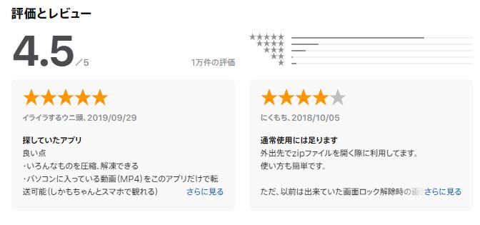 iZioアプリの評価キャプチャー