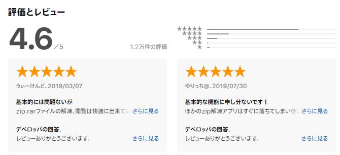 Easy zipアプリの評価キャプチャー
